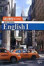"""<font title=""""High School English 1 내신평정 평가문제집 (2017년용/ 이찬승)"""">High School English 1 내신평정 평가문제...</font>"""