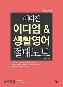 헤더진 이디엄 & 생활영어 절대노트 (2015)