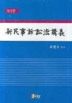 신 민사소송법 강의 (제3판)