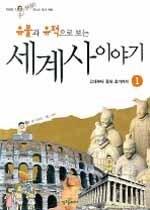 유물과 유적으로 보는 세계사 이야기 1