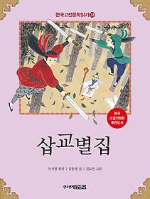 한국 고전문학 읽기 33 - 삽교별집