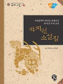 박지원 소설집