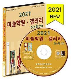 2021 미술학원 갤러리 주소록 CD