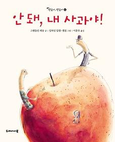 안 돼, 내 사과야!
