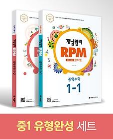 개념원리 RPM 중학수학 1학년 세트