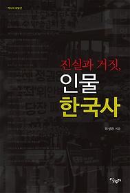 (진실과 거짓,) 인물 한국사