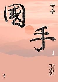國手 : 김성동 장편소설. 1