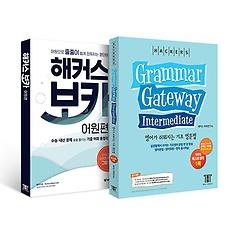 해커스 보카 어원편 + 해커스 그래머 게이트웨이 인터미디엇 Grammar Gateway Intermediate 세트