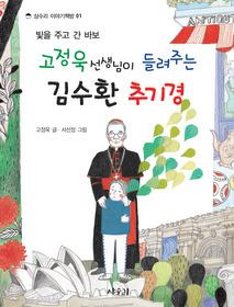 김수환 추기경