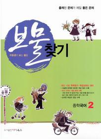 보물찾기 중학 수학 2 (2012)
