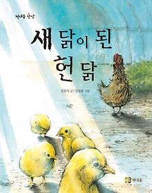 새 닭이 된 헌 닭