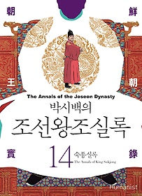박시백의 조선왕조실록 14 (2015년 개정판)