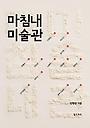 마침내 미술관 (양장본)▼/북스코프[1-760004]
