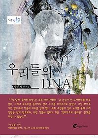 우리들의 DNA