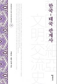 한국-태국 관계사