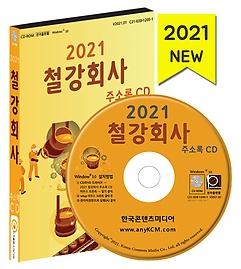 2021 철강회사 주소록 CD