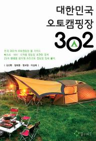 대한민국 오토캠핑장 302