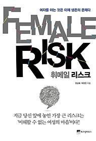 휘메일 리스크 Female Risk
