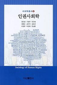 인권사회학