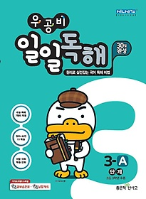 우공비 일일독해 3A단계 (초등 3학년)
