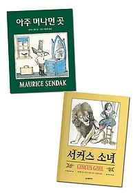 모리스 샌닥 2종 세트패키지(전2권)