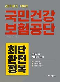 2019 NCS 국민건강보험공단 최단 완전정복