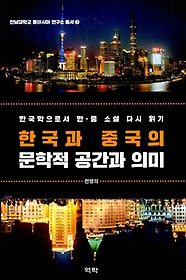 한국과 중국의 문학적 공간과 의미