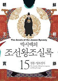 박시백의 조선왕조실록 15 (2015년 개정판)