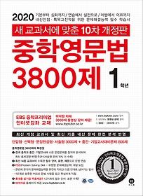 중학영문법 3800제 1학년 (2020)