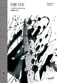 이빨 자국 : 존 리버스 컬렉션
