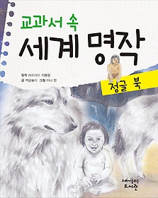 교과서 속 세계 명작 - 정글 북