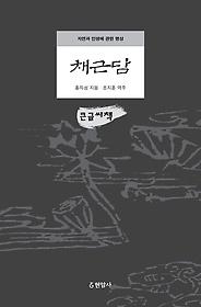 채근담 (큰글씨책)