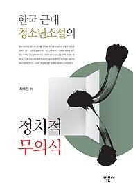 한국 근대 청소년소설의 정치적 무의식