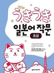 New 우키우키 일본어 작문 - 초급
