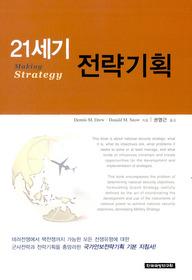 21세기 전략기획