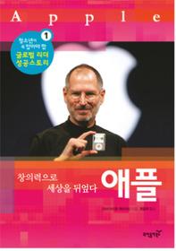 애플 - 창의력으로 세상을 뒤엎다