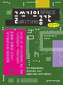 글쓰기 공간 (큰글씨책)