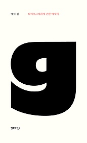 에릭 길  : 타이포그래피에 관한 에세이