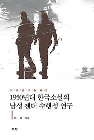 "<font title=""1950년대 한국소설의 남성 젠더 수행성 연구"">1950년대 한국소설의 남성 젠더 수행성 연...</font>"