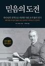 믿음의 도전 - 하나님만 전적으로 의존한 사람 조지 뮬러 전기