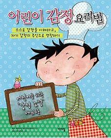 어린이 감정 요리법