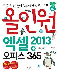 올인원 엑셀 2013 + 오피스 365