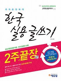 한국 실용글쓰기 2주 끝장편