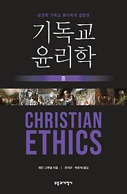 기독교 윤리학 (중)