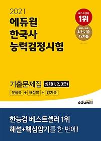[심화] 2021 에듀윌 한국사능력검정시험 기출문제집 - 1,2,3급