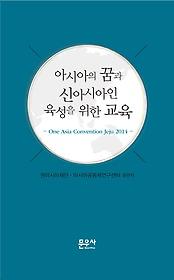 아시아의 꿈과 신아시아인 육성을 위한 교육