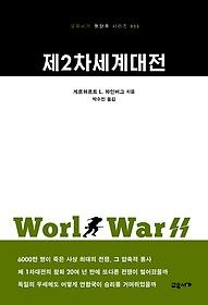 제2차세계대전