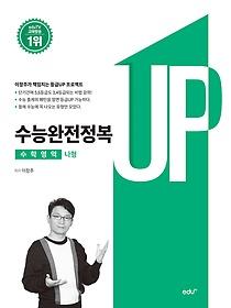 수능완전정복 수학영역 나형 - 문과 (2019)