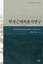 한국 근대 자본가 연구