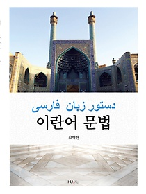 이란어 문법